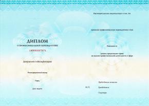 http://rmkrosl.ru/doc/platnye_uslugi/forma_diploma_1_s.jpg