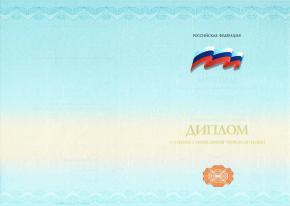 http://rmkrosl.ru/doc/platnye_uslugi/forma_diploma_2_s.jpg
